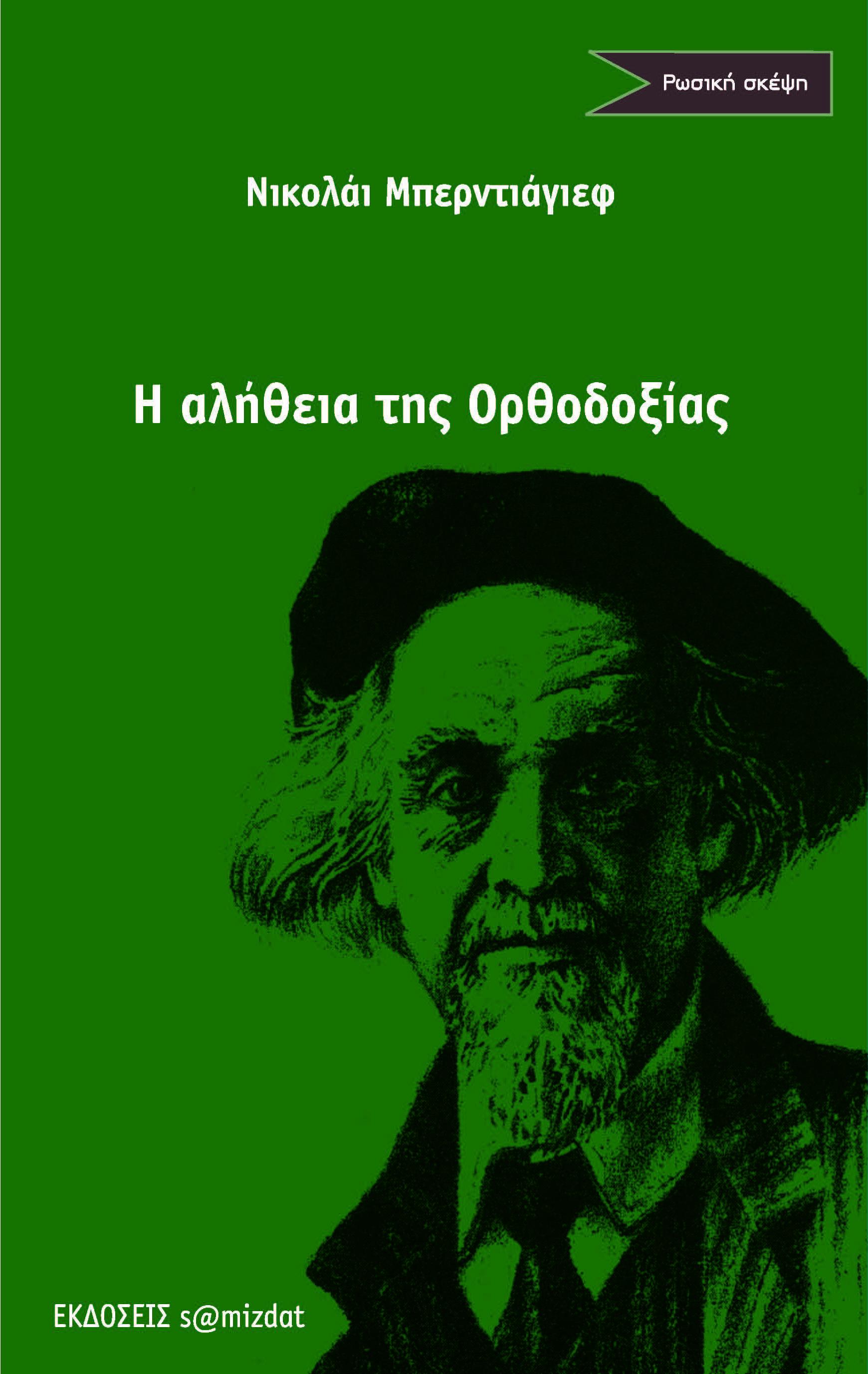 Νικολάι Μπερντάγιεφ Η Αλήθεια της Ορθοδοξίας