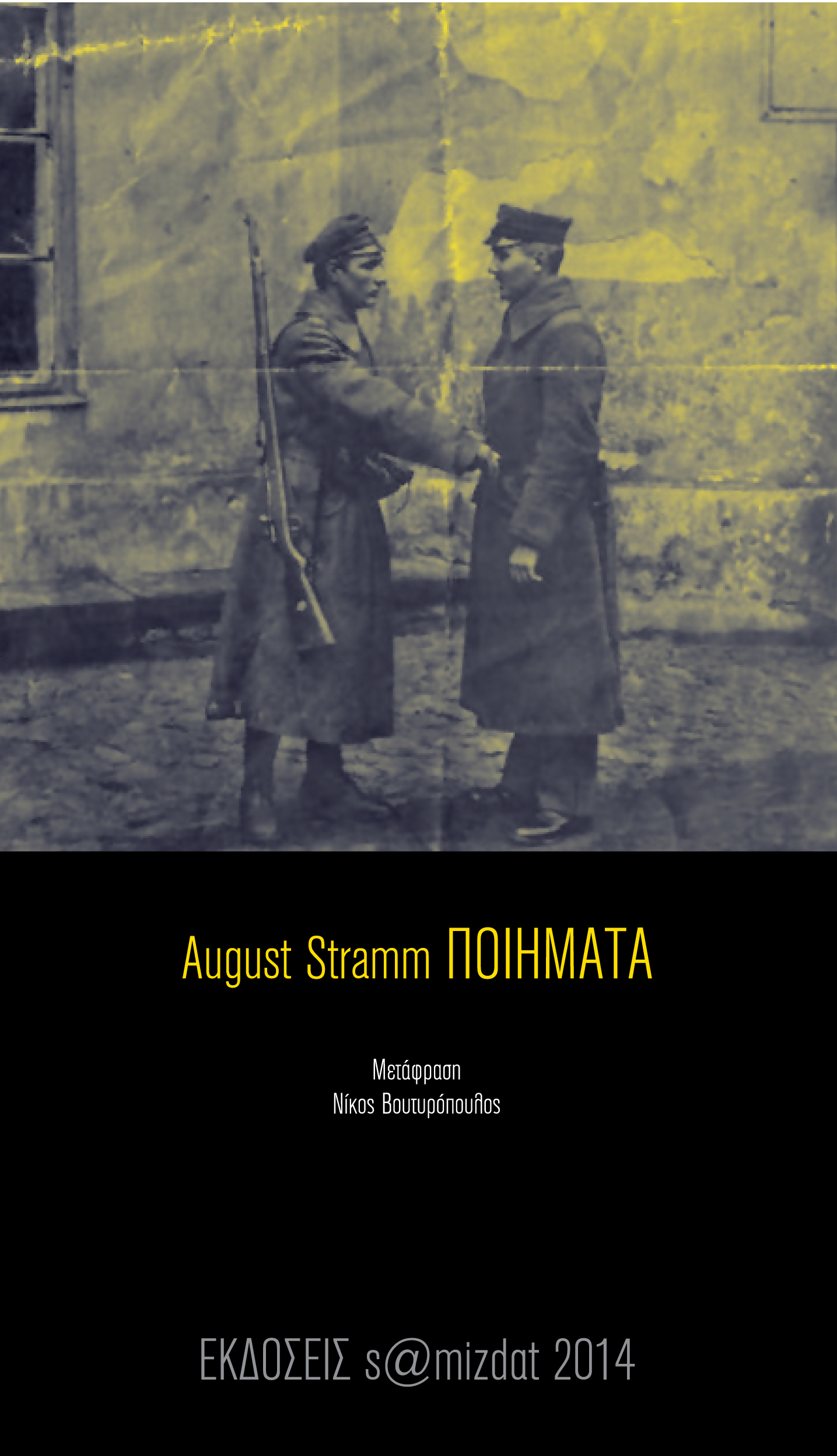 August Stramm Ποιήματα
