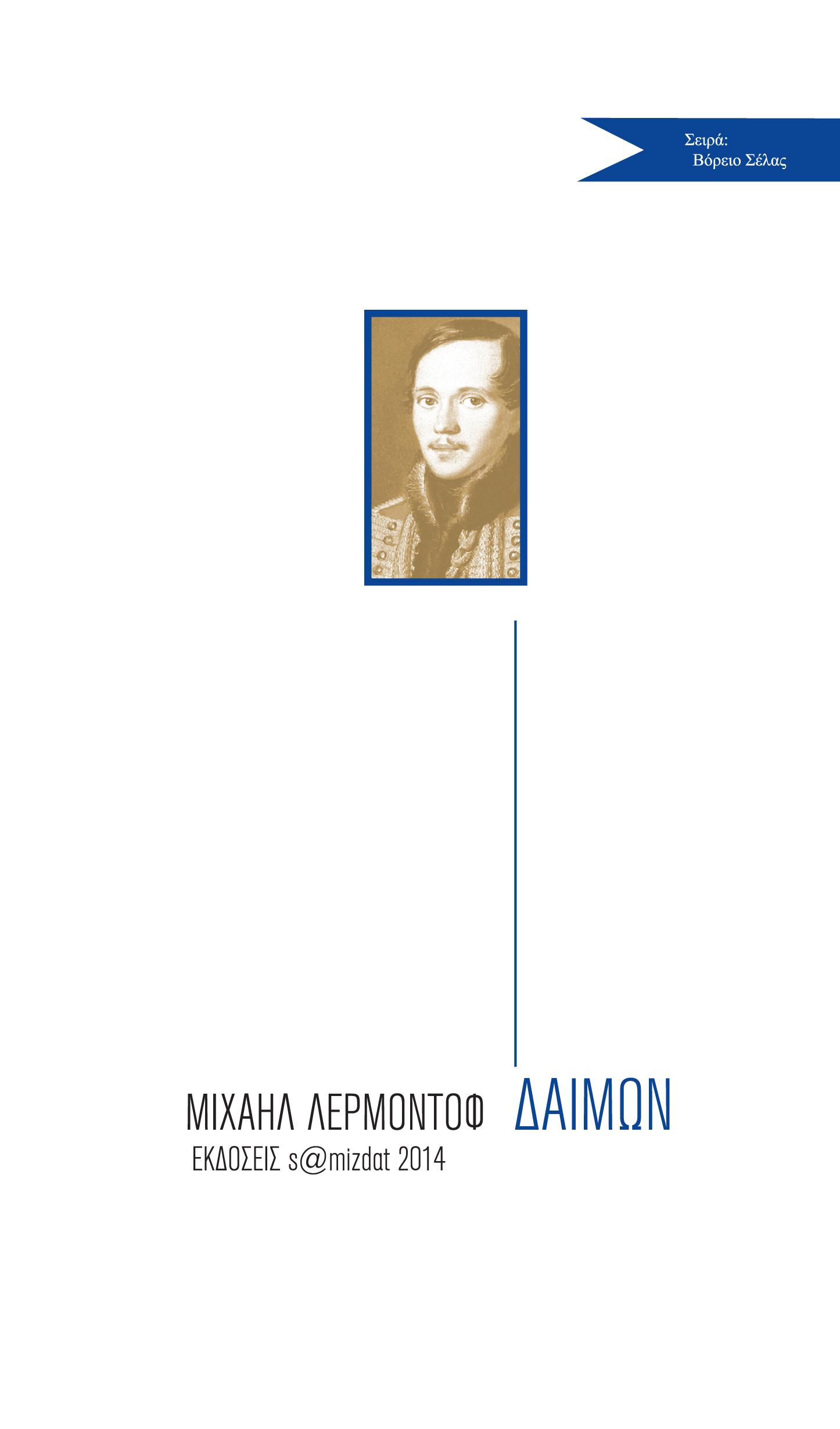 Μιχαήλ Λέρμοντοφ Δαίμονας