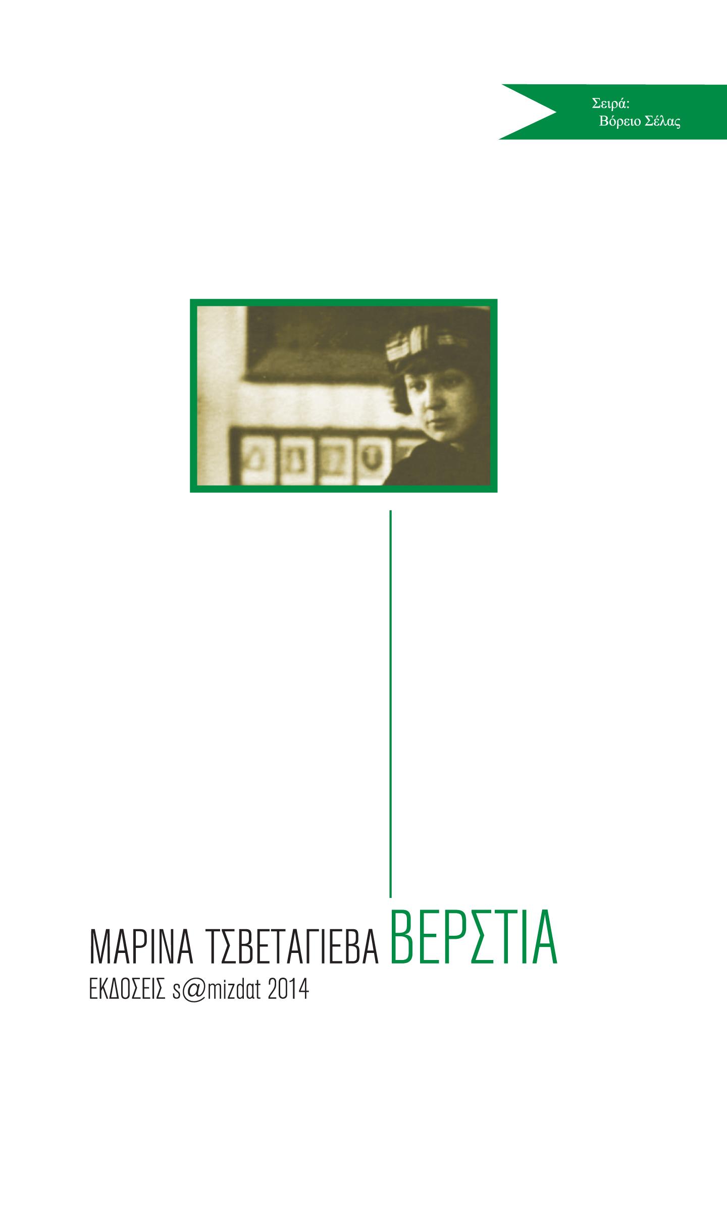 Μαρίνα Τσβετάγιεβα Βέρστια