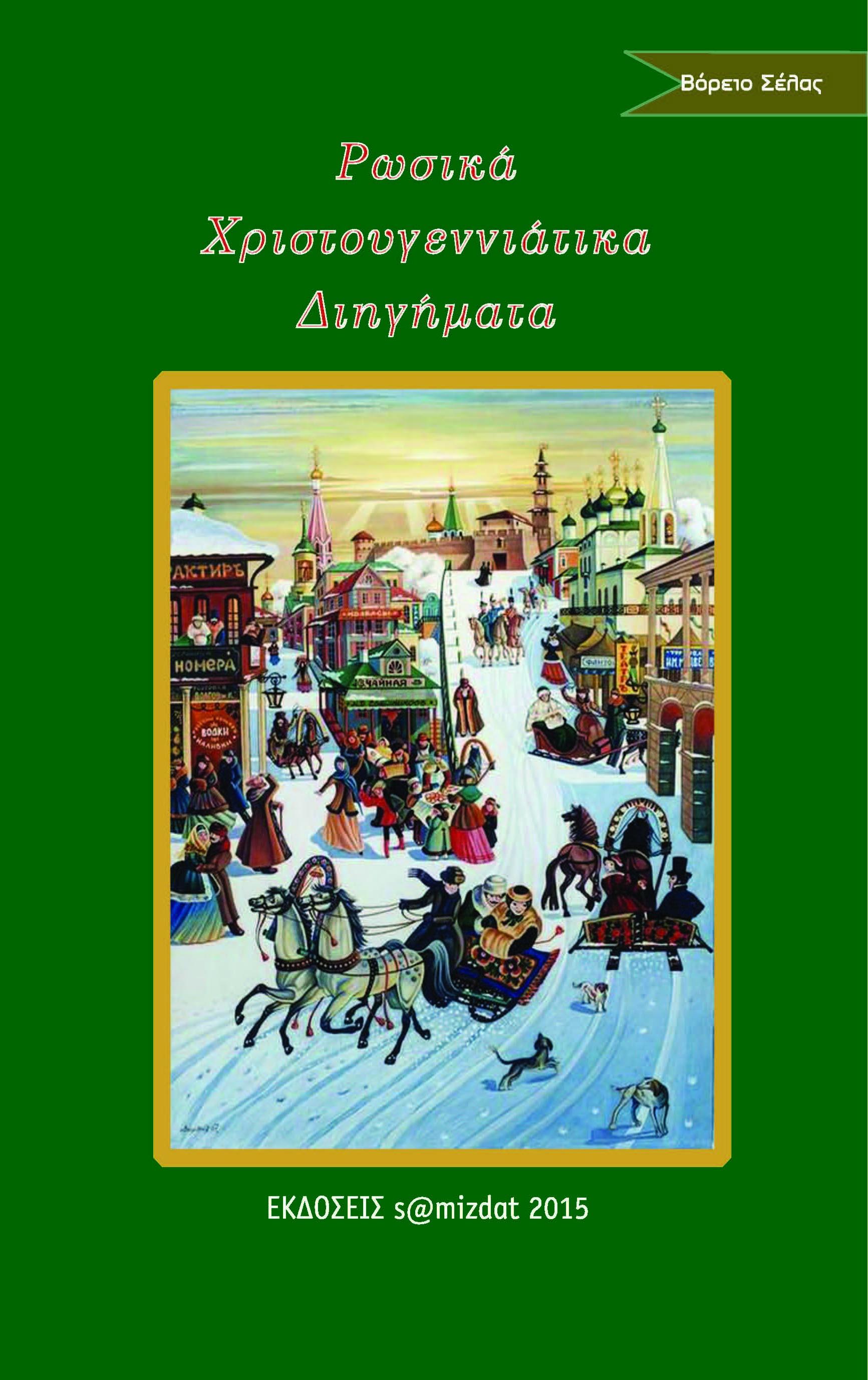 Ανθολογία ρωσικού χριστουγεννιάτικου διηγήματος