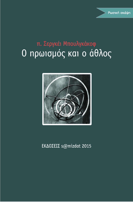 π. Σεργκέι Μπουλγκάκοφ Ηρωισμός και άθλος