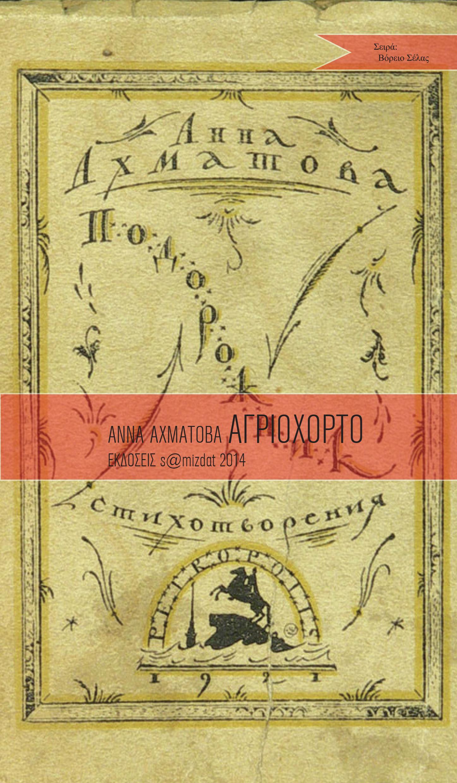 Άννα Αχμάτοβα Αγιόχορτο