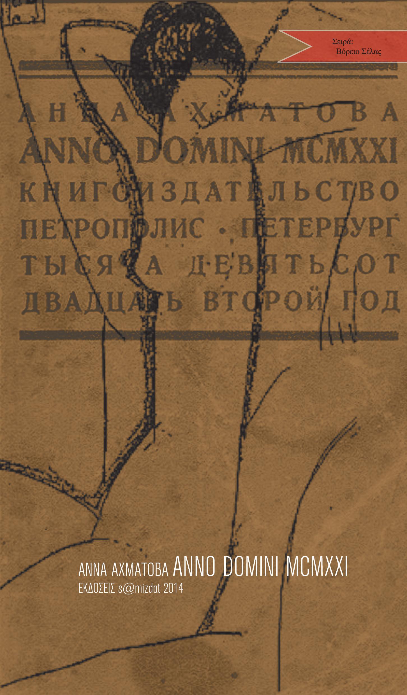 Άννα Αχμάτοβα Anno Domini