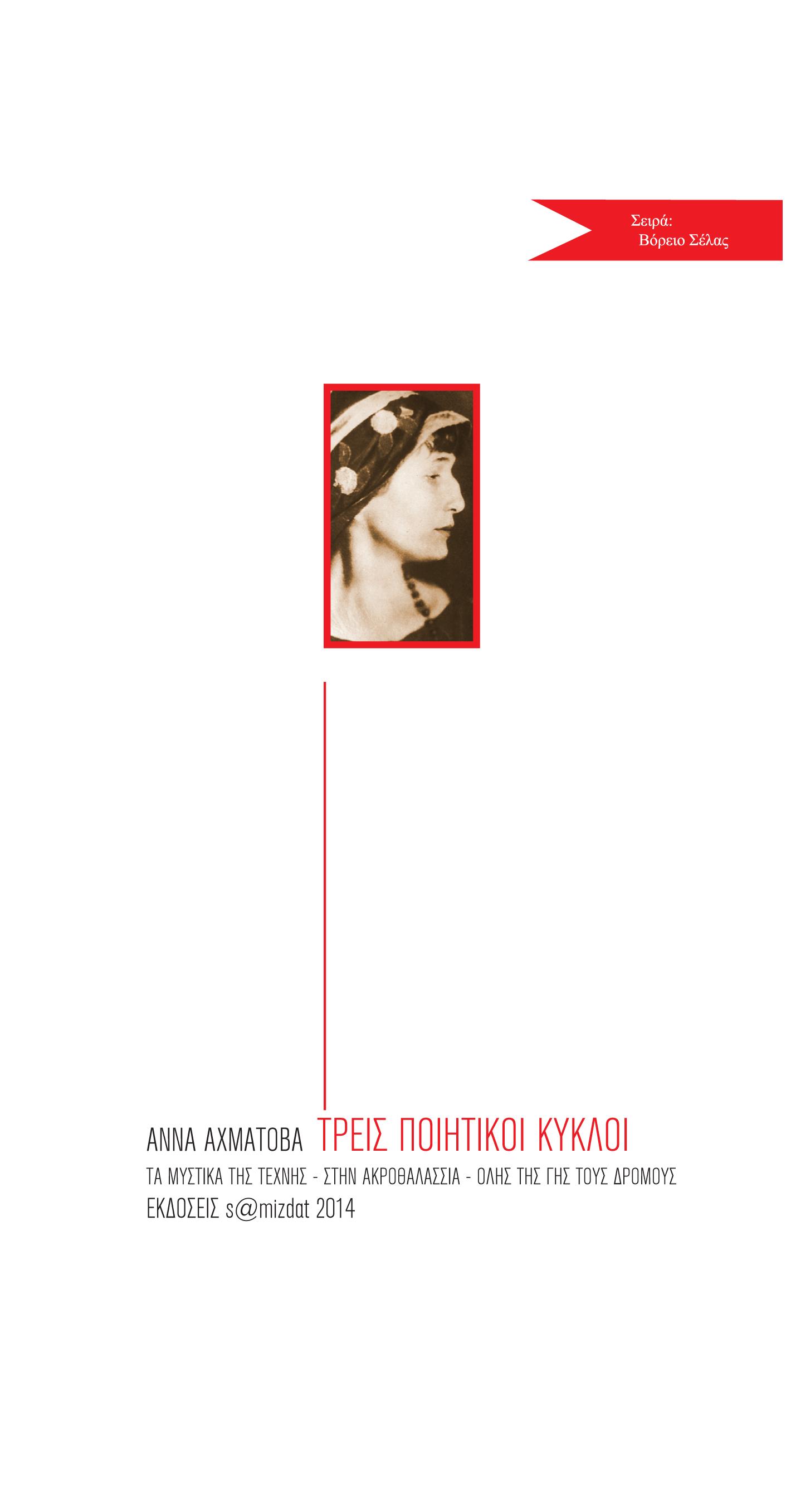 Άννα Αχμάτοβα Τρεις ποιητικοί κύκλοι