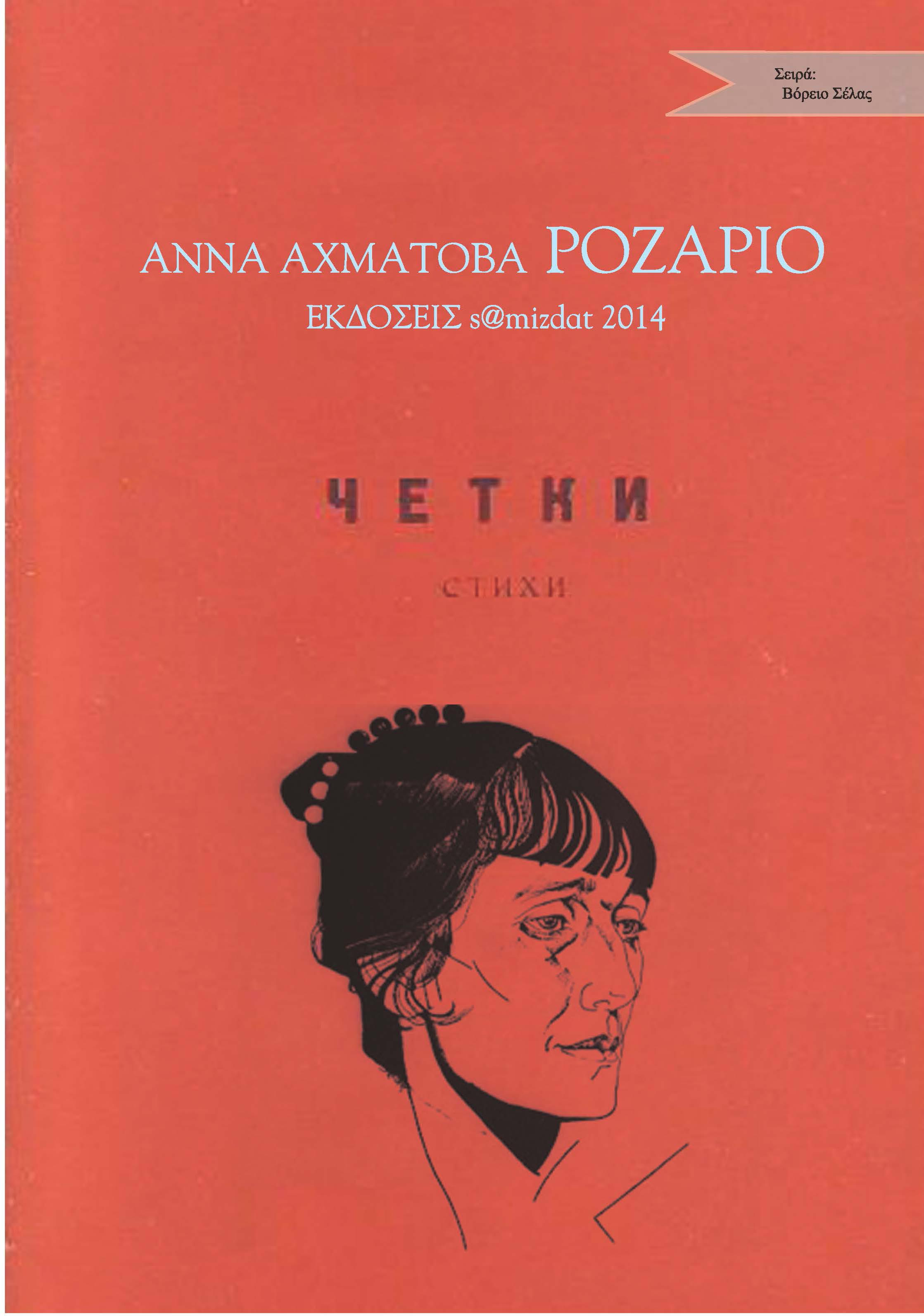 Άννα Αχμάτοβα Ροζάριο