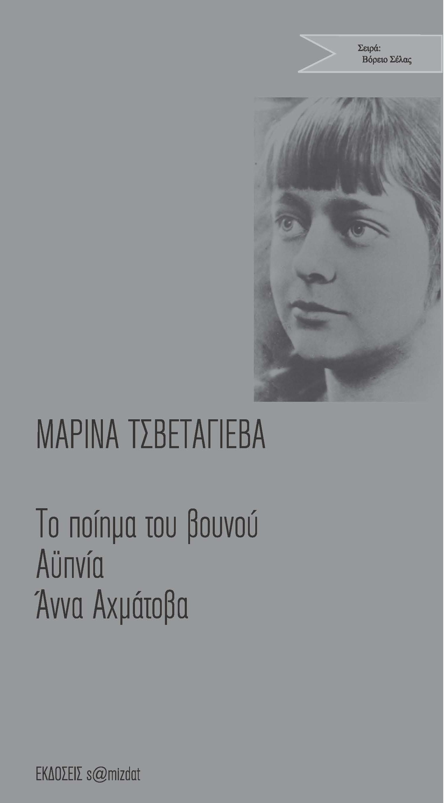 Μαρίνα Τσβετάγιεβα Το ποίημα του βουνού – Αϋπνία – Άννα Αχμάτοβα