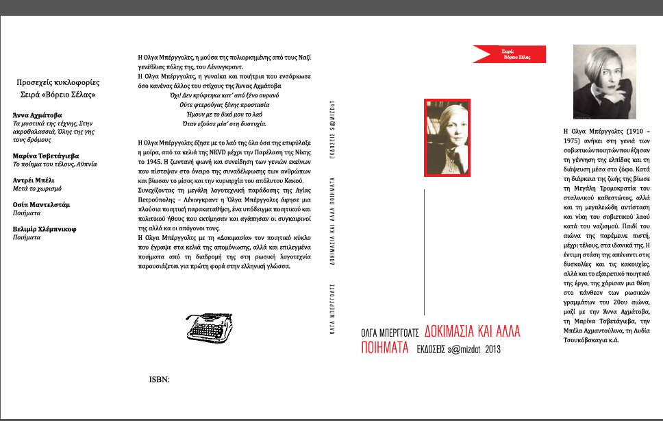'Ολγα Μπέργγολτς Δοκιμασία και άλλα ποιήματα