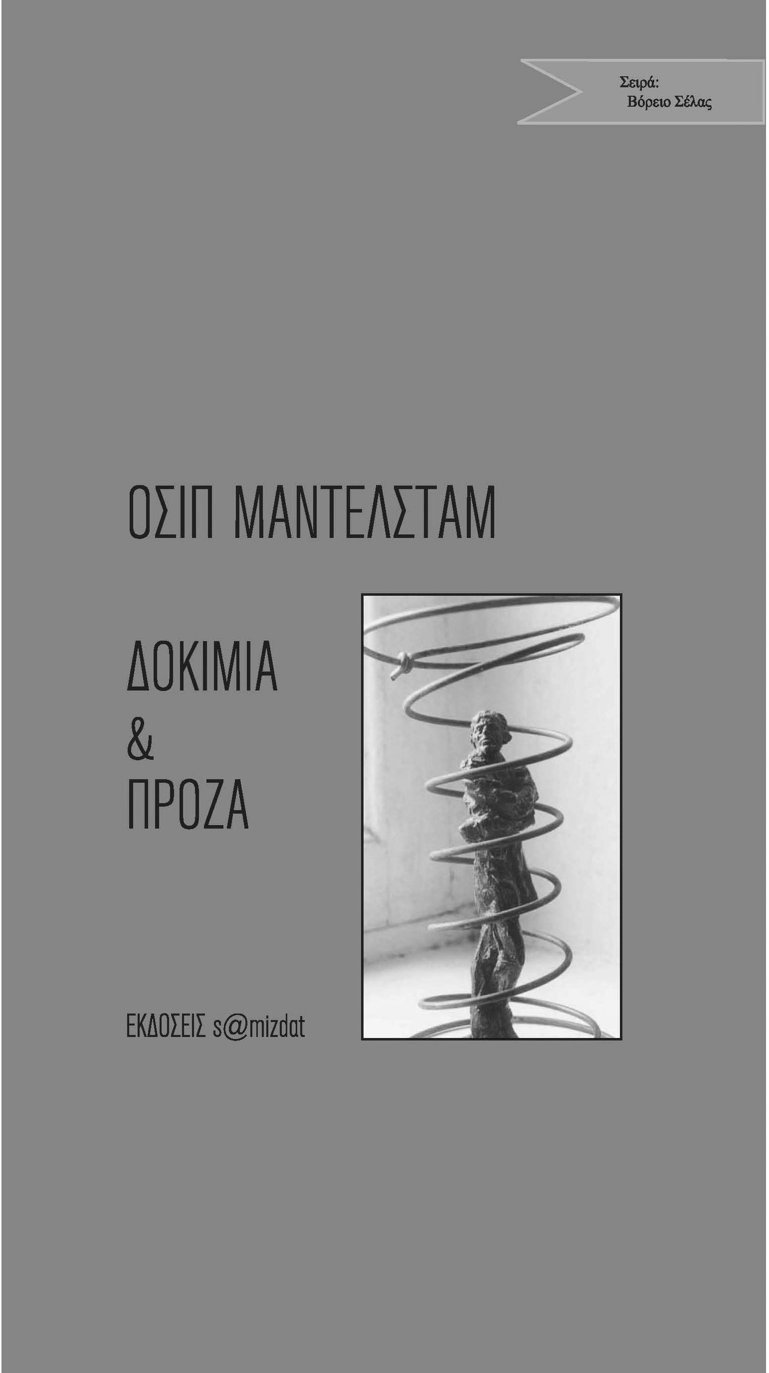 Οσίπ Μαντελστάμ Δοκίμια και πρόζα