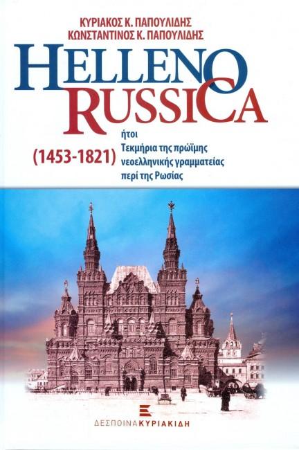 Helleno – russica ιχνηλατώντας την ιστορία