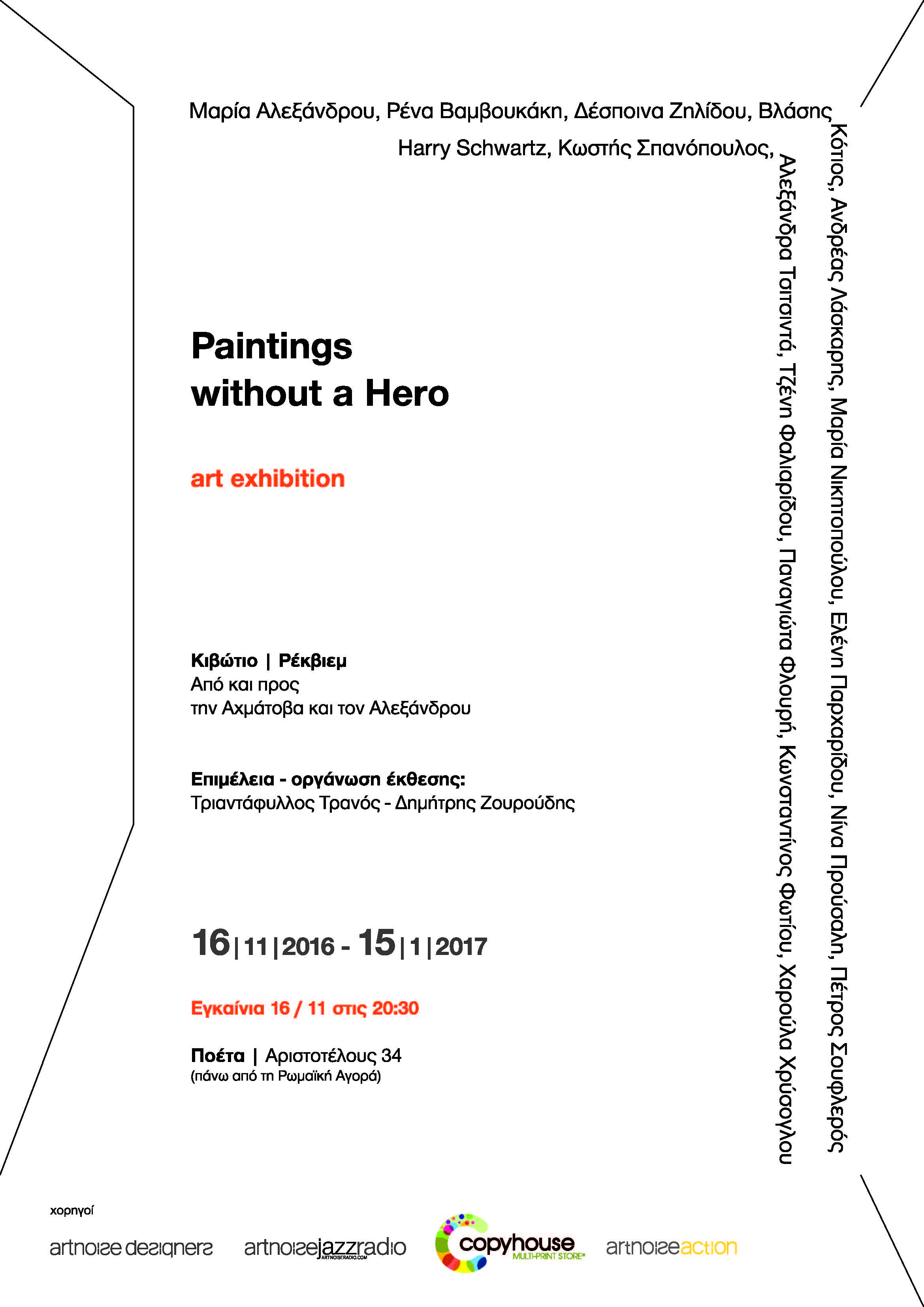 Paintings without a hero