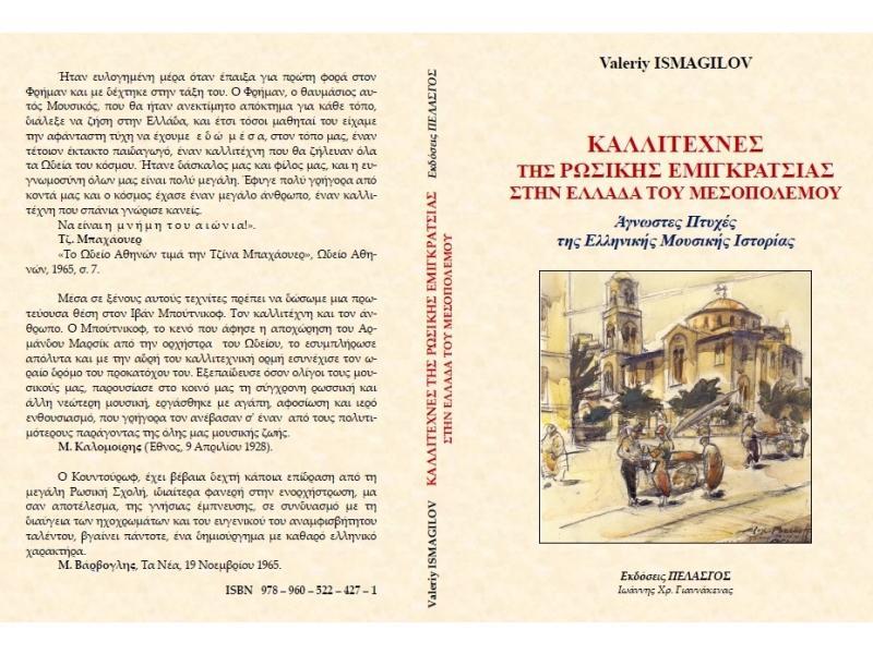 Valeriy Ismagilov Καλλιτέχνες της ρωσικής εμιγκράτσιας στην Ελλάδα του μεσοπολέμου.