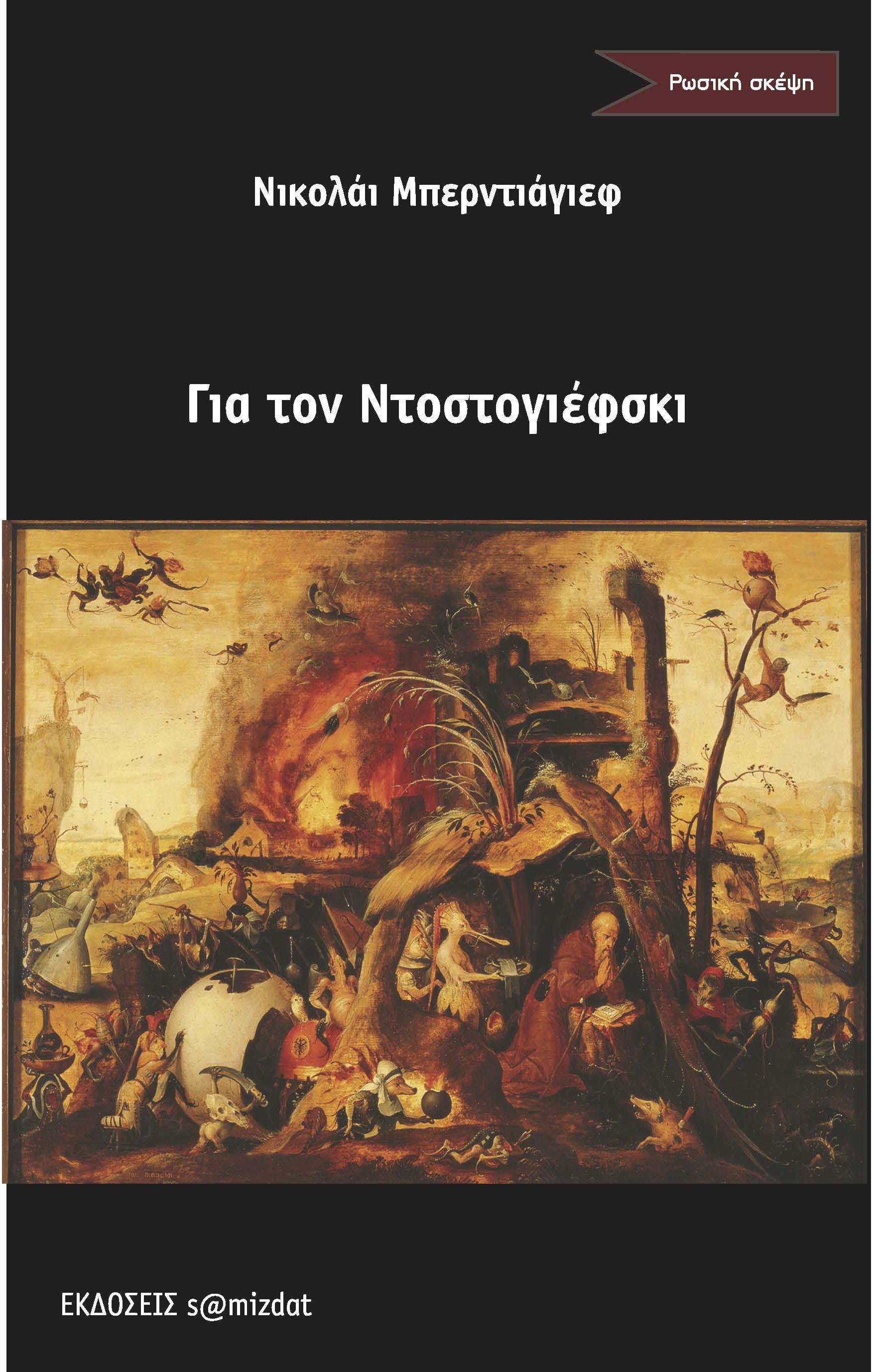 Νικολάι Μπερντιάγιεφ Για τον Ντοστογιέφσκι