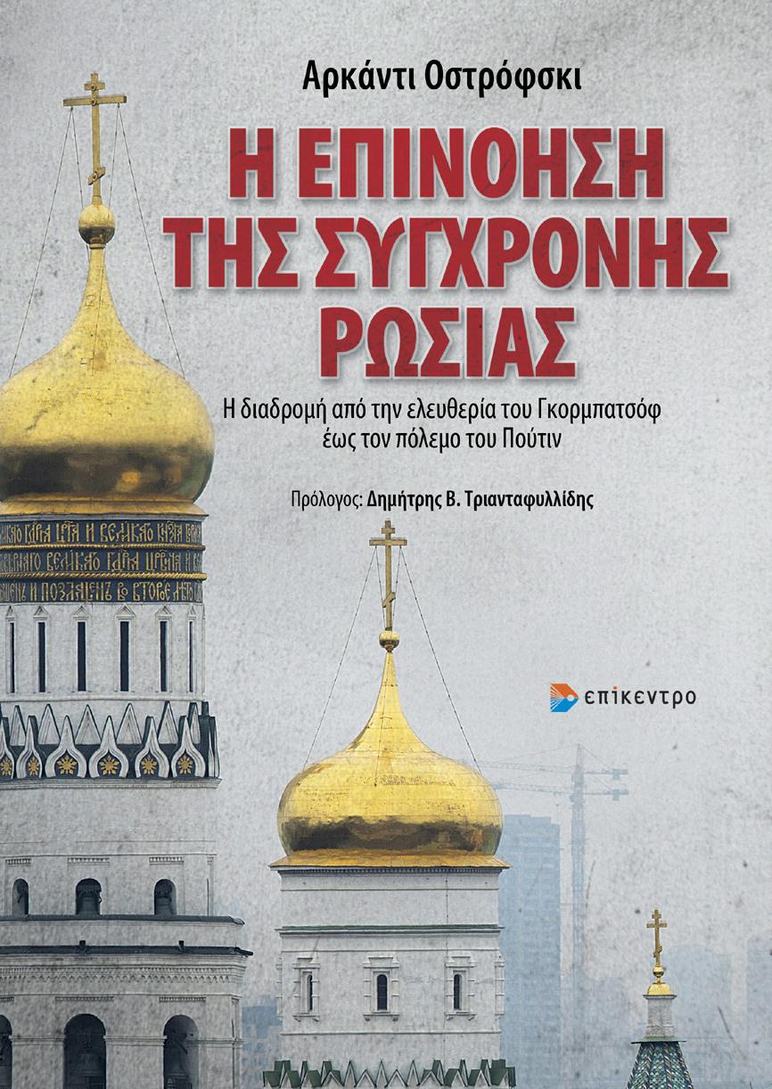 Αρκάντι Οστρόφσκι Η επινόηση της σύγχρονης Ρωσίας