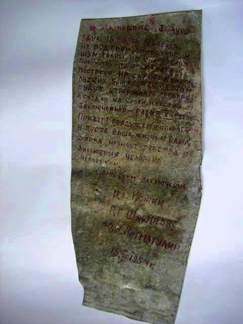 Η «αρχαιολογία των Γκουλάγκ»