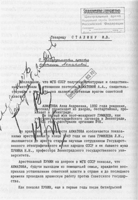 Προς τον συν. Στάλιν Να συλληφθεί η ποιήτρια Αχμάτοβα