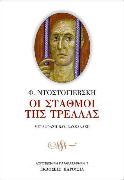 Φ. Μ. Ντοστογιέβσκι Οι σταθμοί της τρέλλας (προδημοσίευση εκδ. Παρουσία)