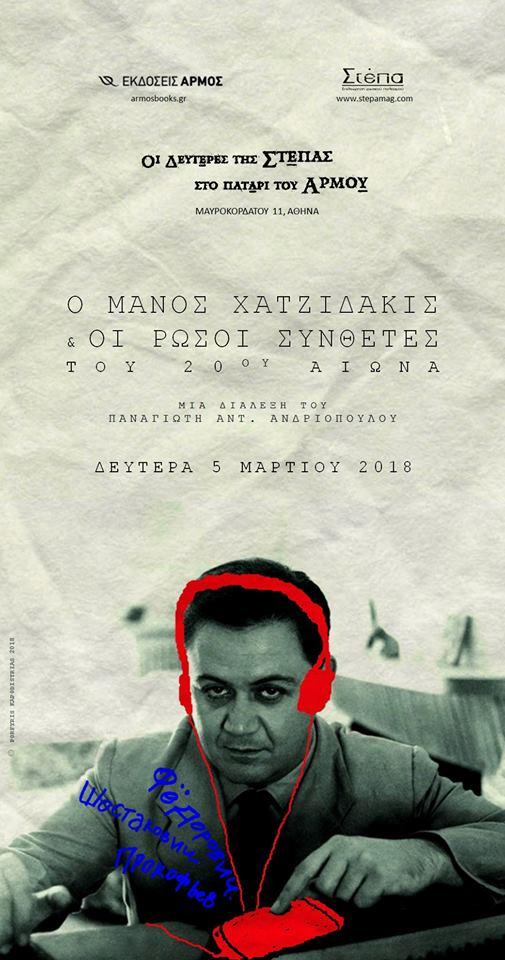 Οι Δευτέρες της Στέπας στον Αρμό, Διάλεξη 6η Ο Μάνος Χατζηδάκις και οι Ρώσοι συνθέτες του 20ού αιώνα