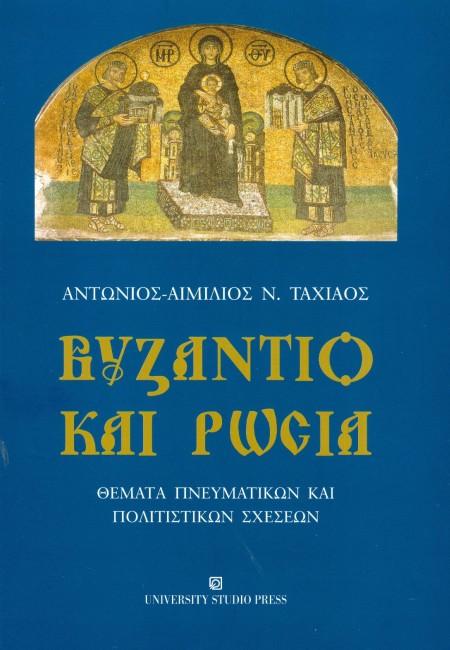 Αντώνιος – Αιμίλιος Ταχιάος Βυζάντιο και Ρωσία (το ύστατο πόνημα)