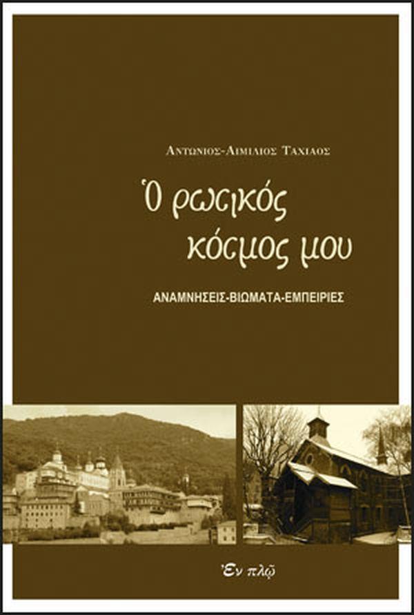 Αντώνιος – Αιμίλιος Ταχιάος Ο ρωσικός κόσμος μου