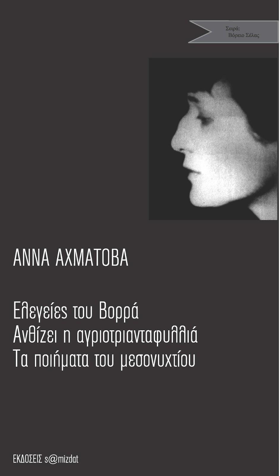 Άννα Αχμάτοβα Ελεγείες του Βορρά, Ανθίζει η αγριοτριανταφυλλιά, Τα ποιήματα του μεσονυχτίου