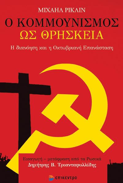 Μιχαήλ Ρίκλιν Ο κομμουνισμός ως θρησκεία