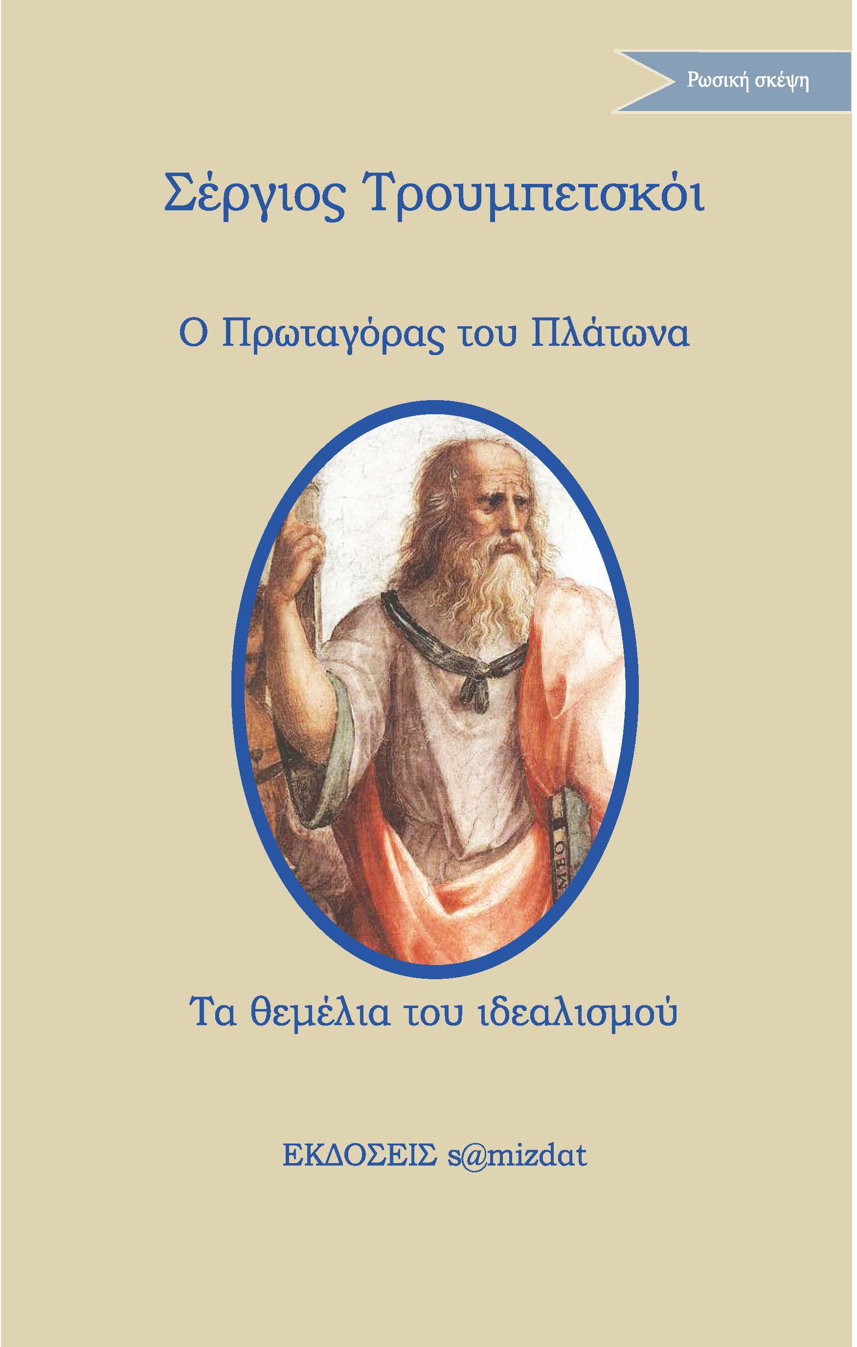Σέργιος Τρουμπετσκόι Ο Πρωταγόρας του Πλάτωνα Τα θεμέλια του ιδεαλισμού