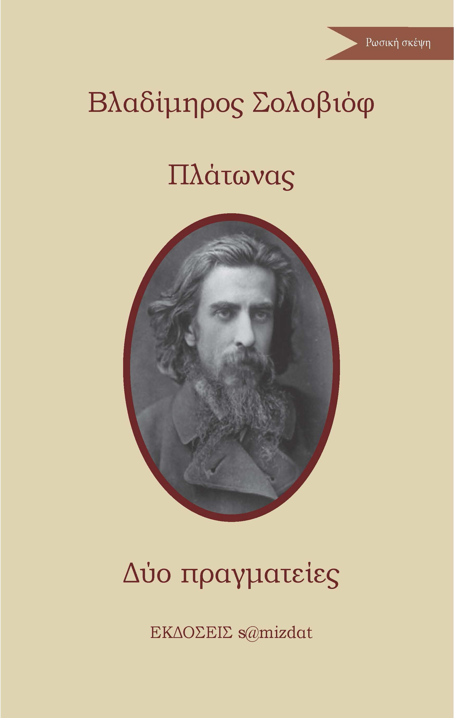Βλαδίμηρου Σολοβιόφ Δύο πραγματείες για τον Πλάτωνα