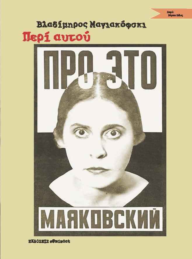 Μαγιακόφσκι Περί αυτού