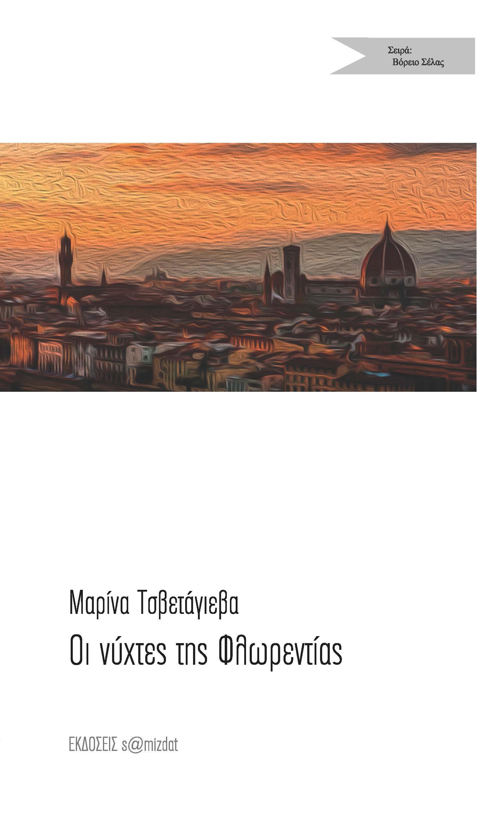 Μαρίνα Τσβετάγιεβα Οι νύχτες της Φλωρεντίας
