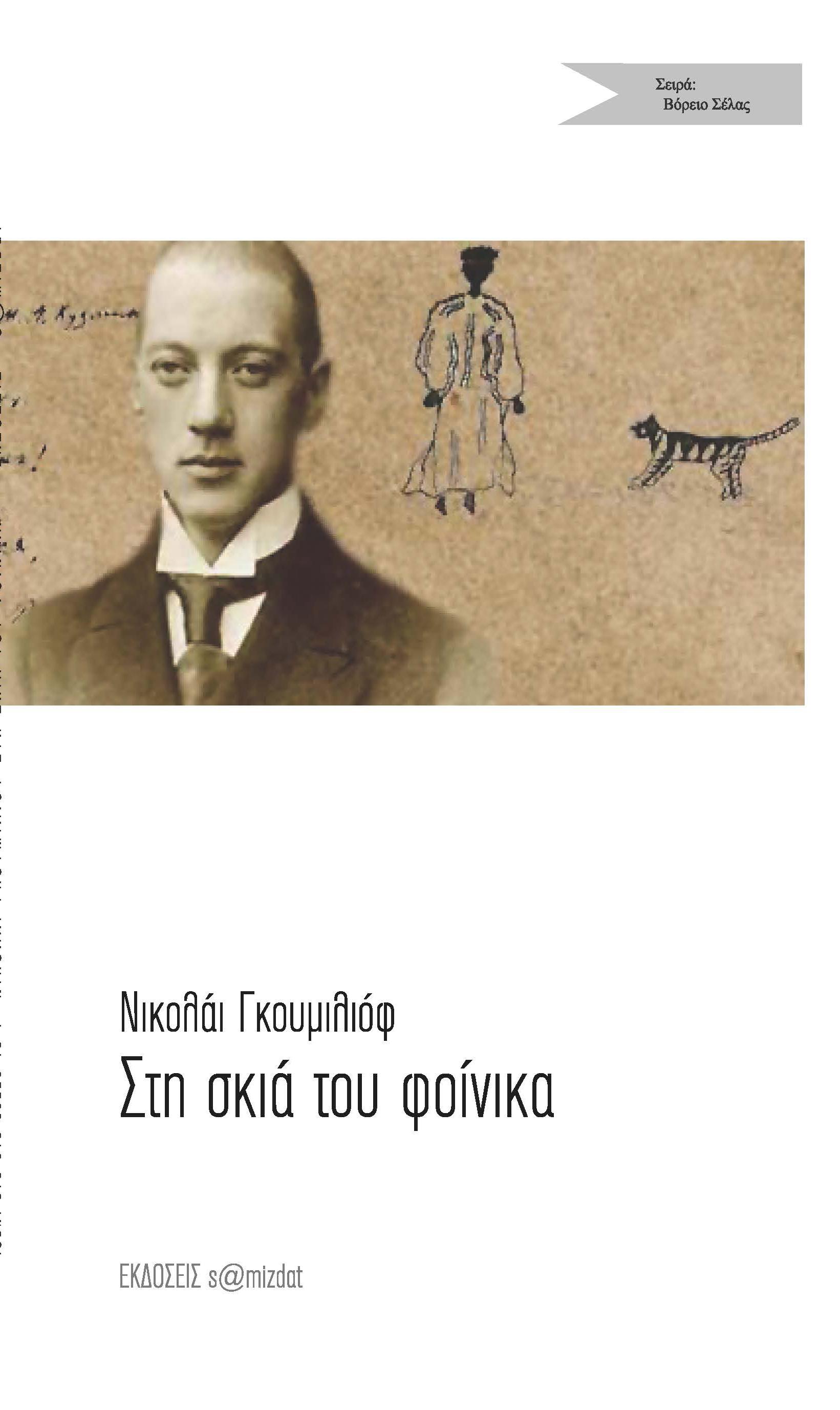 Νικολάι Γκουμιλιόφ Στη σκιά του φοίνικα