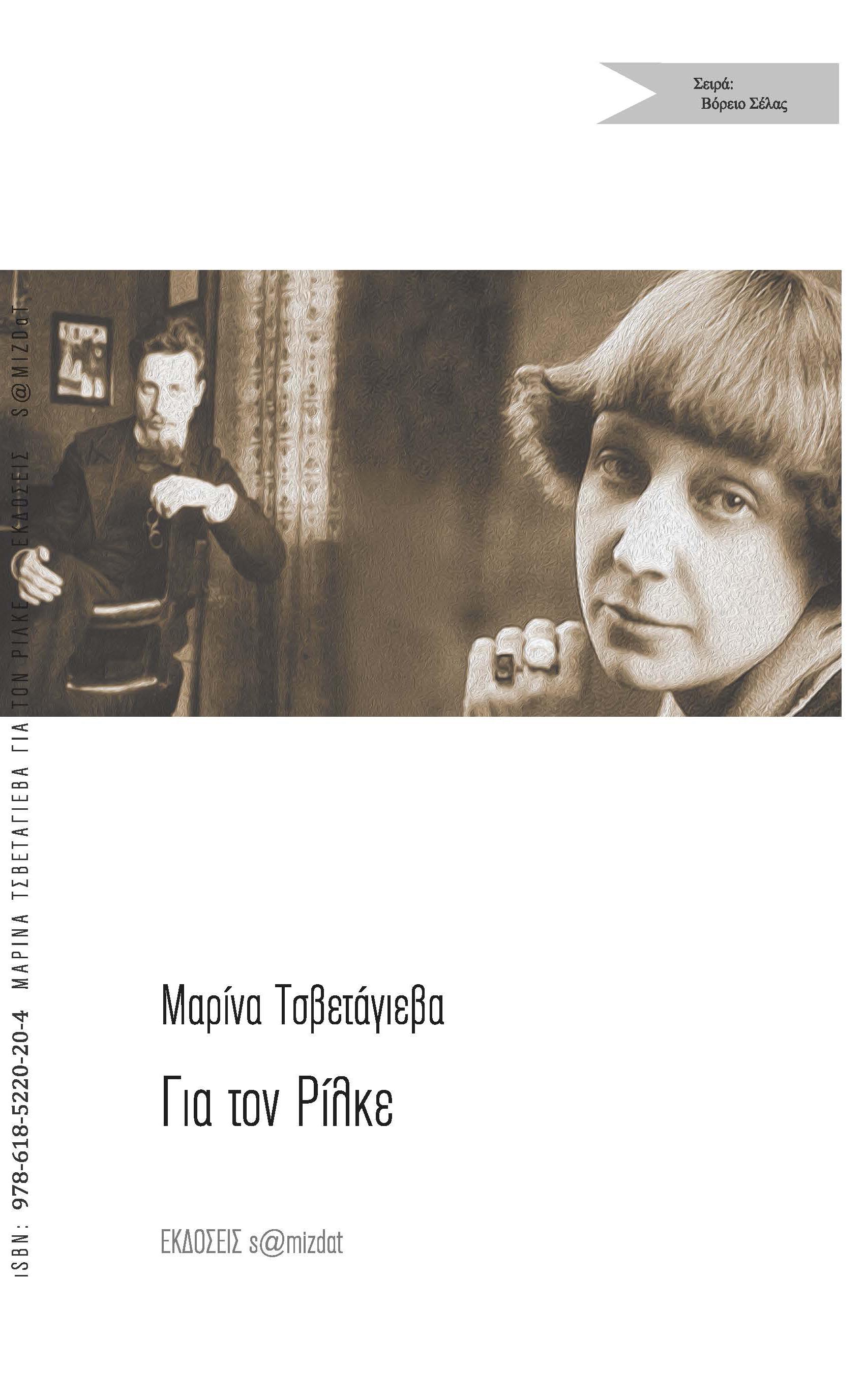 Μαρίνα Τσβετάγιεβα Για τον Ρίλκε