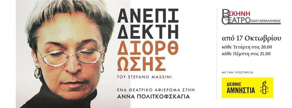 Άννας Πολιτκόφσκαγια «Ανεπίδεκτη διόρθωσης» του Στέφανο Μασίνι