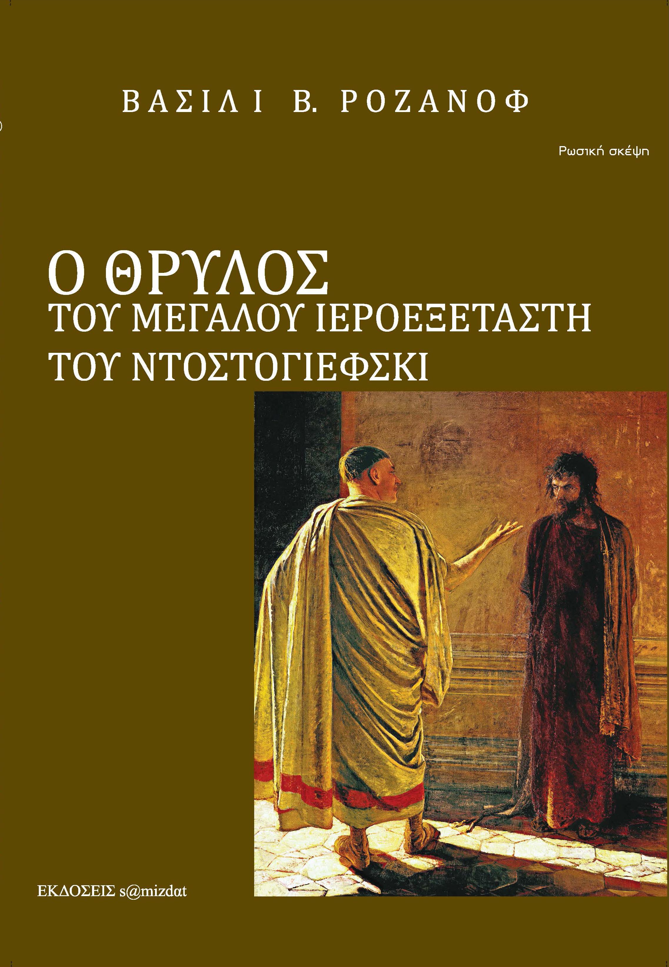 Βασίλι Ροζάνοφ Ο θρύλος του Μεγάλου Ιεροεξεταστή του Φ. Μ. Ντοστογιέφσκι