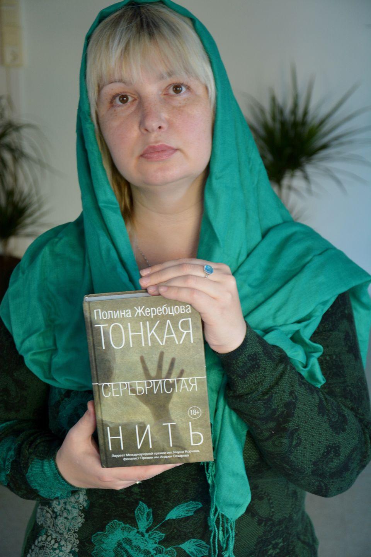 Ζρεμπτσόβα Πωλίνα Εμείς, οι τρομοκράτες