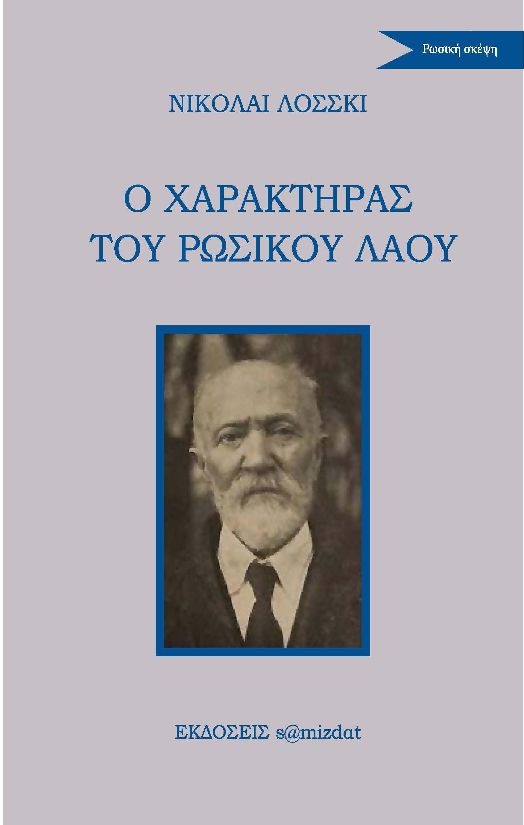 Νικολάι Λόσσκι Ο χαρακτήρας του ρωσικού λαού