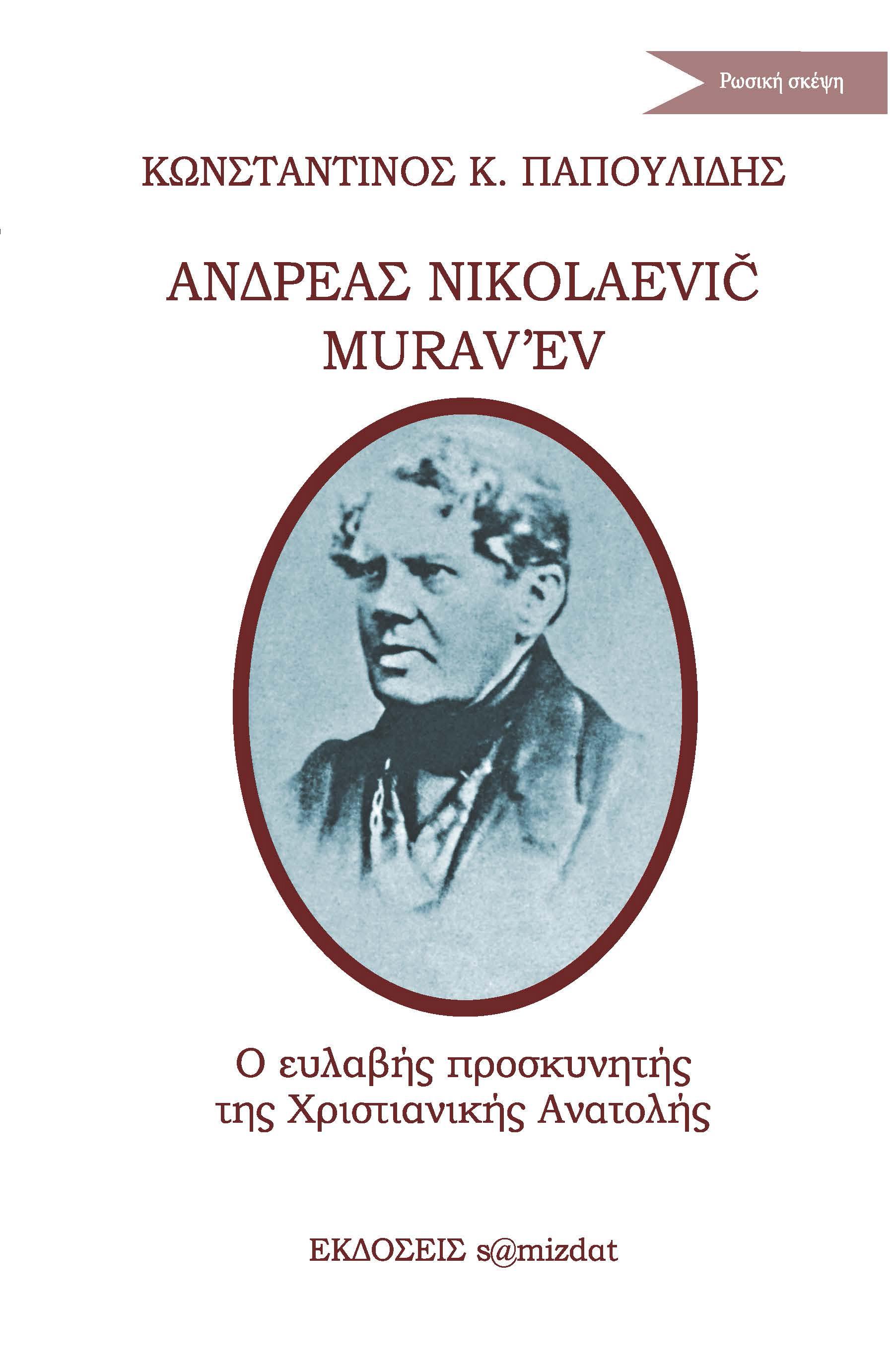 Κωνσταντίνου Κ. Παπουλίδη  Ανδρέας Nikolaevič Murav'ev Ο ευλαβής προσκυνητής της Χριστιανικής Ανατολής