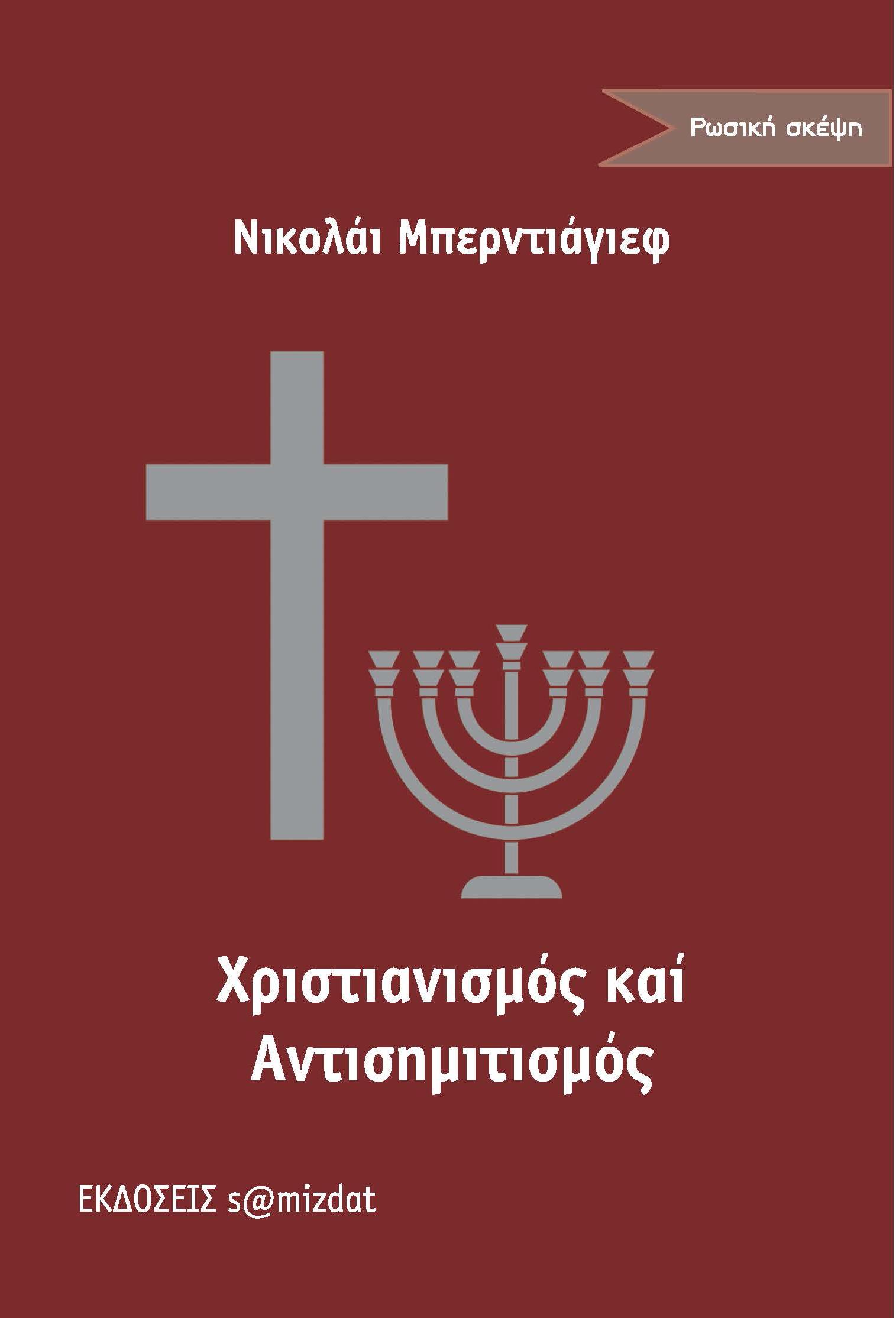 Νικολάι Μπερντιάγιεφ Χριστιανισμός και αντισημιτισμός