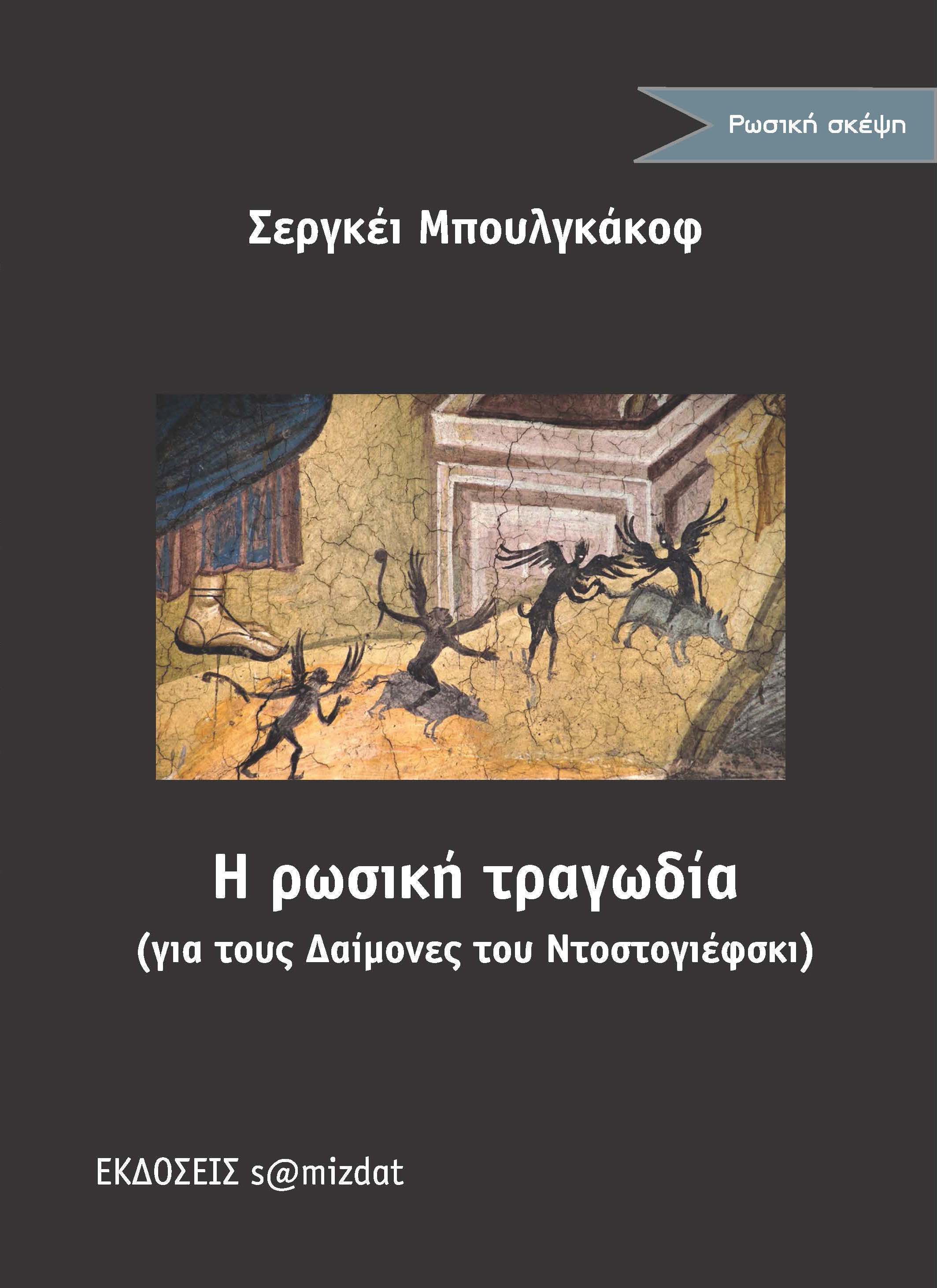 Σεργκέι Μπουλγκάκοφ Η ρωσική τραγωδία (για τους Δαίμονες του Ντοστογιέφσκι)