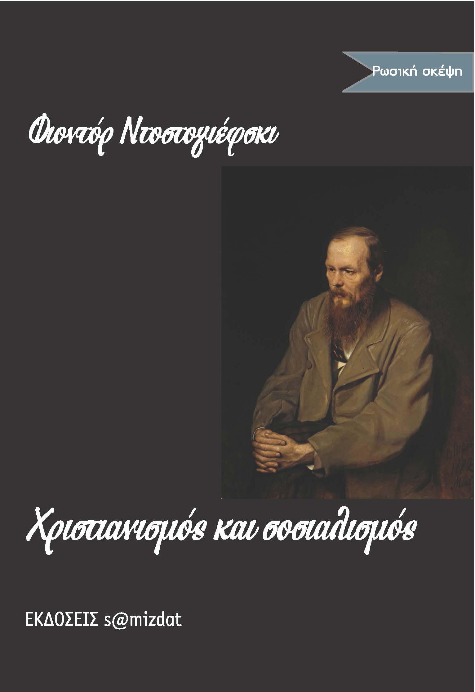 Φιοντόρ Ντοστογιέφσκι Χριστιανισμός και σοσιαλισμός