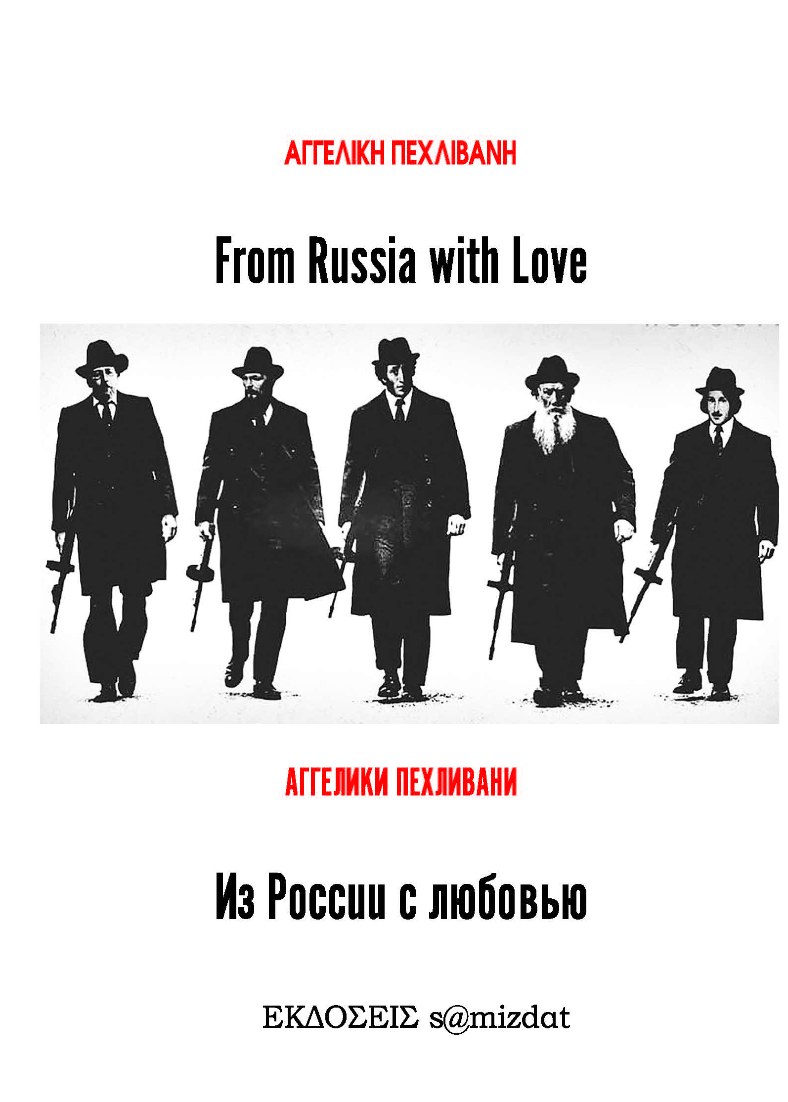 Αγγελική Πεχλιβάνη From Russia with love