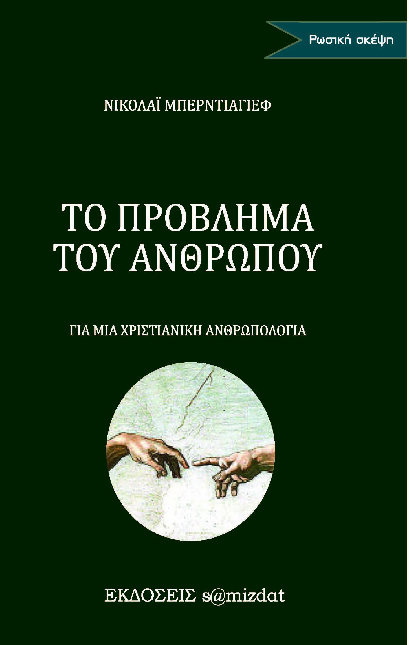 Νικολάι Μπερντιάγιεφ Το πρόβλημα του ανθρώπου – Για μία χριστιανική ανθρωπολογία