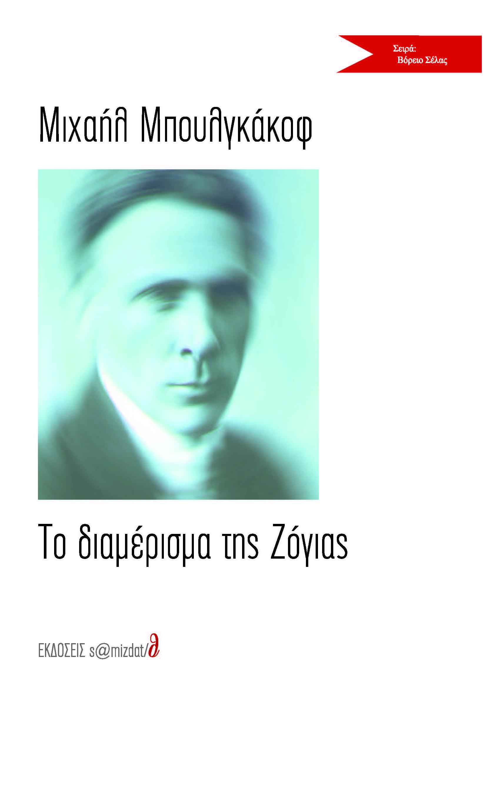 Μιχαήλ Μπουλγκάκοφ Το διαμέρισμα της Ζόγιας