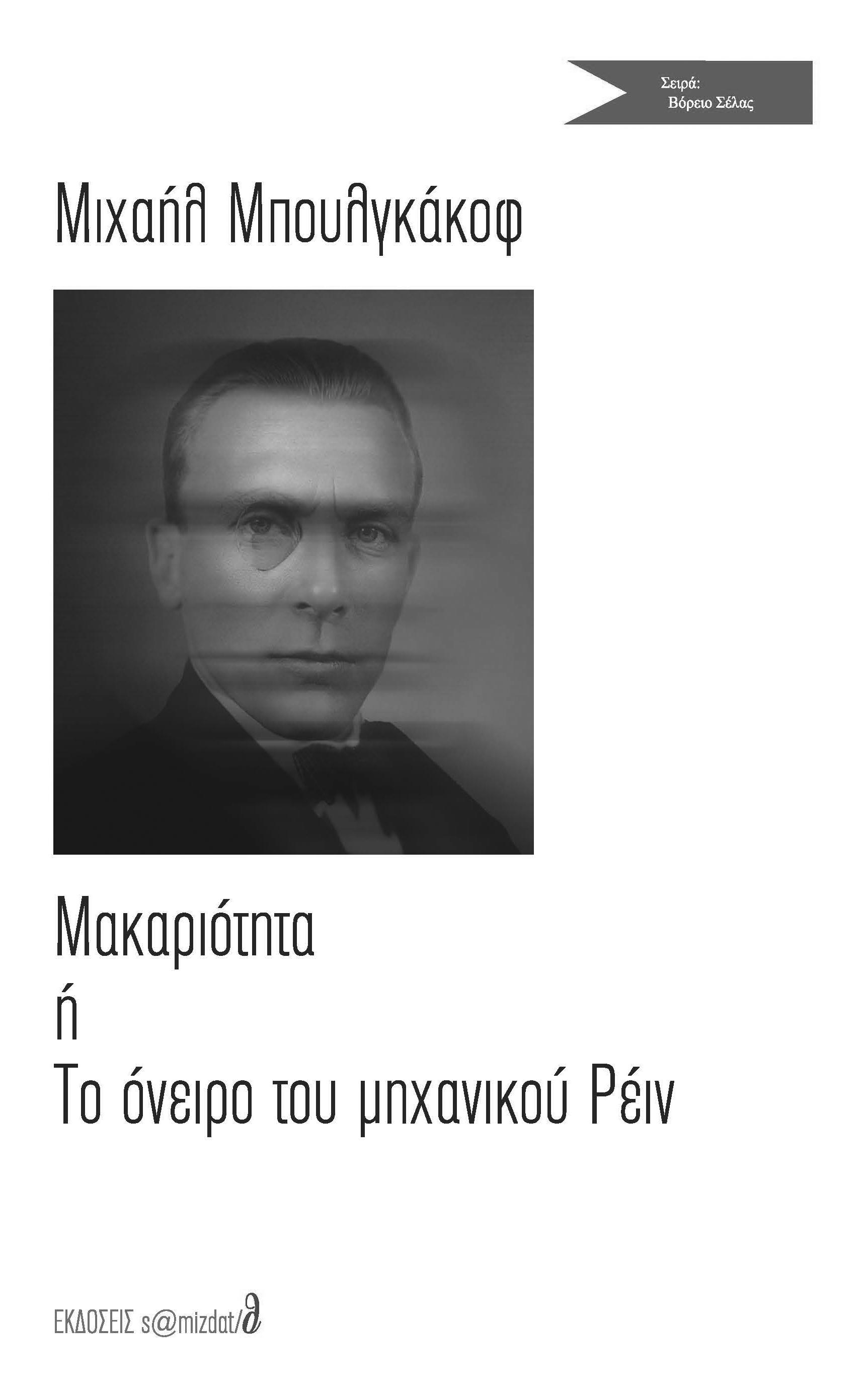 Μιχαήλ Μπουλγκάκοφ Μακαριότητα ή το όνειρο του μηχανικού Ρέιν
