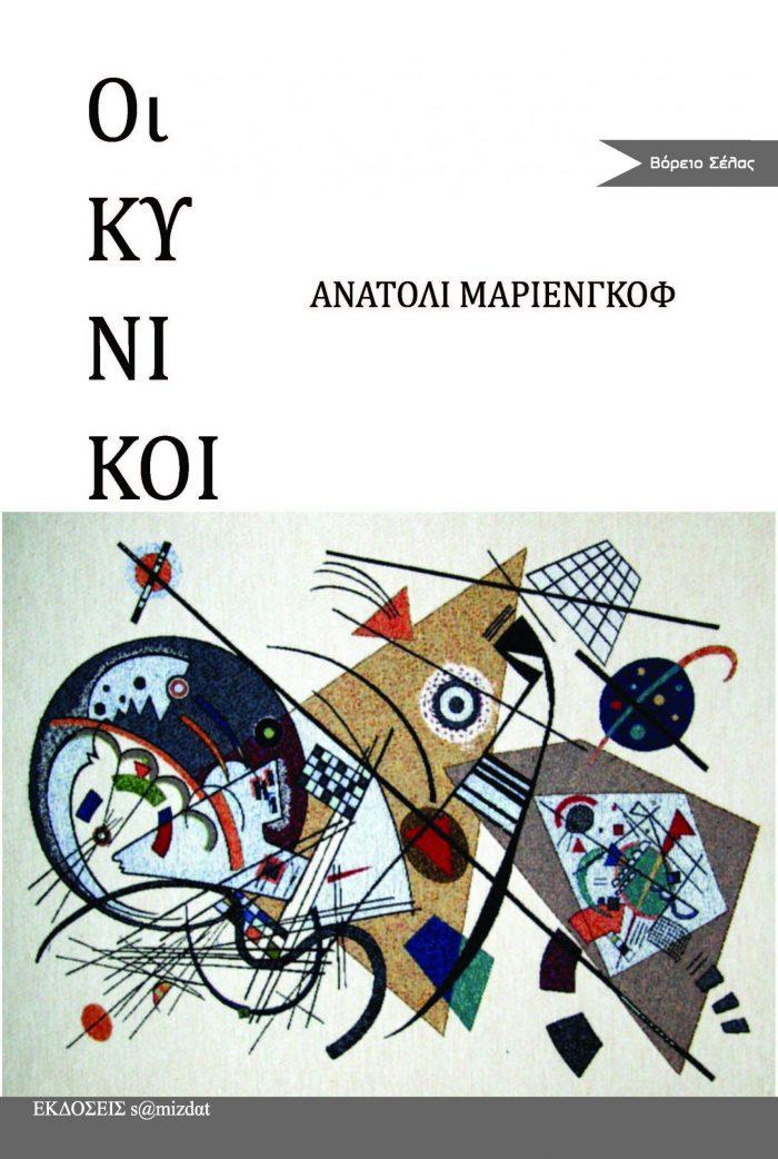 Ανατόλι Μαριενγκόφ Οι κυνικοί