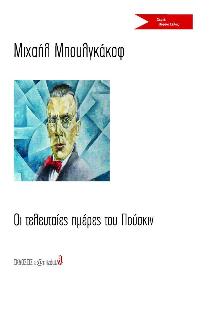 Μιχαήλ Μπουλγκάκοφ Οι τελευταίες ημέρες του Πούσκιν
