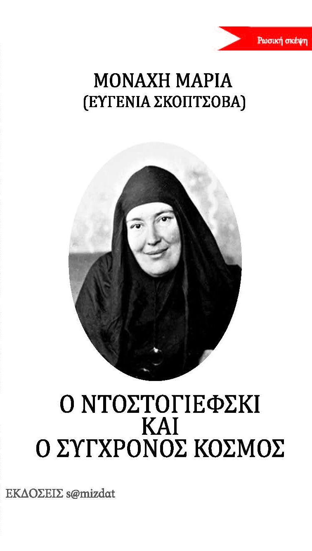 Μαρία Σκοπτσόβα Ο Ντοστογιέφσκι και ο σύγχρονος κόσμος