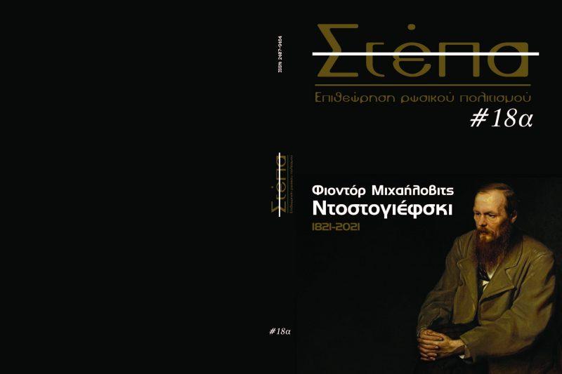 Στέπα #18 Αφιέρωμα στα 200 χρόνια από τη γέννηση του Φ. Μ. Ντοστογιέφσκι – Περιεχόμενα Α και Β τόμου (προδημοσίευση)
