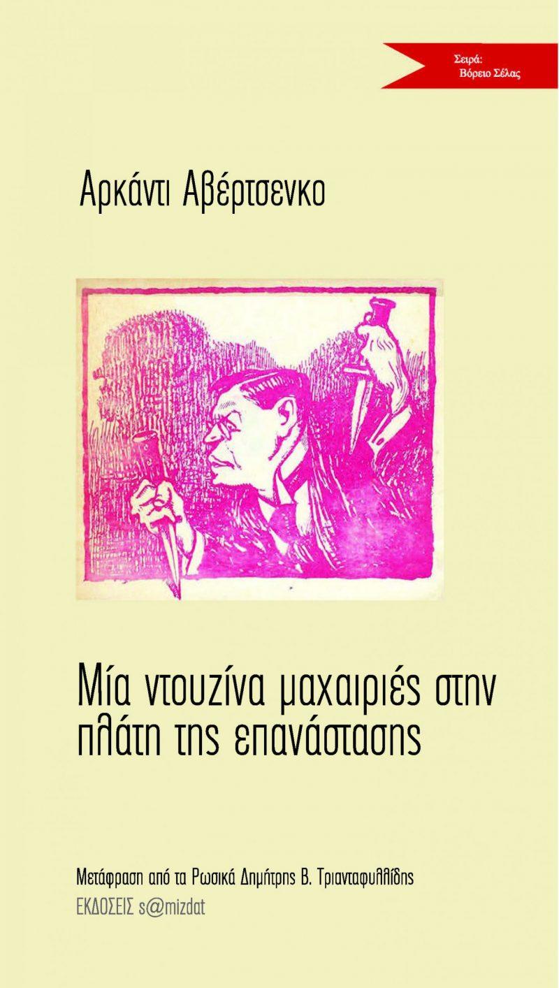 Αρκάντι Αβέρτσενκο Μία ντουζίνα μαχαιριές στην πλάτη της επανάστασης